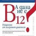 А дали не е B12